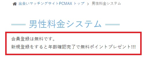 pcmax1000円分